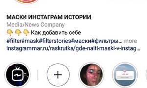 Как перевести комментарий в Инстаграме на русский?