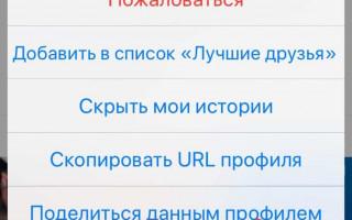 Почему в Инстаграме написано пользователь Инстаграм?