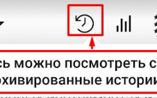 Как разархивировать фото в Инстаграм?