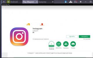 Как скачать видео из актуального в Инстаграм?