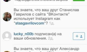 Как посмотреть свои комментарии в Инстаграме?