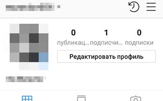 Где найти архивированные фото в Инстаграм?