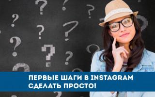 С чего начать ведение Инстаграм?