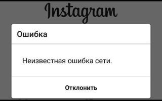 Что значит в сети в Инстаграм?