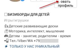 Ссылка на ватсап в Инстаграм как?