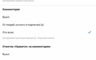 Отключить уведомления в Инстаграм как о публикациях?