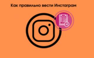 О чем можно вести блог в Инстаграм?
