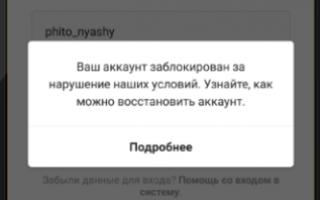 Почему заблокировали действие в Инстаграм?