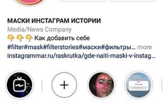 Как перевести на русский Инстаграм на айфоне?