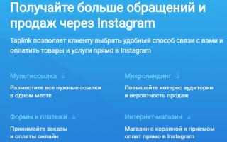 Как сделать таплинк в Инстаграме пошагово?