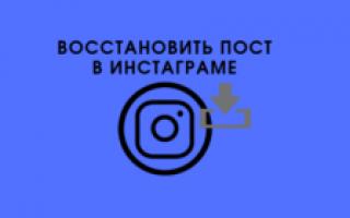 Как поменять фото в Инстаграме?