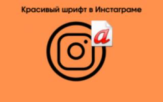 Как называется страница в Инстаграме?