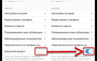 Как скрыть свои подписки в Инстаграм?