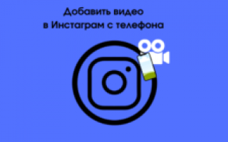 Как улучшить качество видео в Инстаграме?