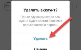 Как удалить аккаунт из списка аккаунтов Инстаграм?