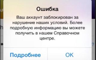Как понять что тебя заблокировали в Инстаграме?