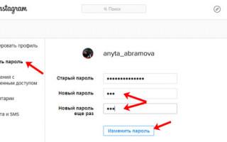 Как ввести Инстаграм?