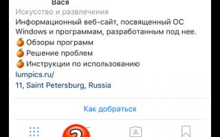 Где посмотреть свой аккаунт в Инстаграм?