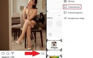 Что значит подборка в Инстаграм?