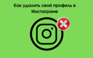 Почему Инстаграм пишет страница не найдена?