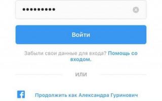 Почему при входе в Инстаграм выдает ошибку?