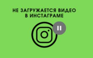 Почему не публикуется пост в Инстаграм?