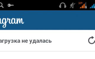 Почему не грузит Инстаграм сегодня?