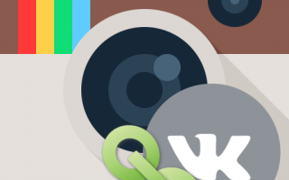 Как добавить контакт Инстаграма в вк?