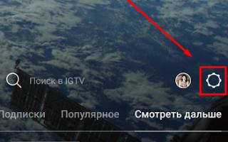 Как в Инстаграме выложить видео в igtv?