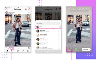 Как делиться в Инстаграм?