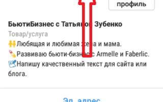 Как узнать кто отправил публикацию в Инстаграм?