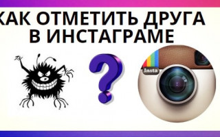 Как отметить фотографа в Инстаграм?