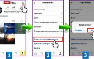 Как очистить кэш в Инстаграме на андроиде?