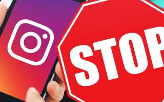 Какие действия блокирует Инстаграм?