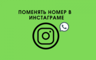 Как посмотреть к какому номеру привязан Инстаграм?