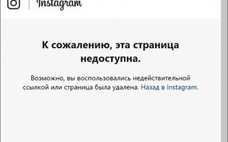 Как узнать что аккаунт в Инстаграм заблокирован?