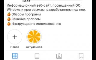 Почему не меняется фото профиля в Инстаграме?