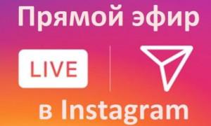 Почему нет прямого эфира в Инстаграм?