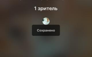 Как сохранить прямой эфир в Инстаграм?