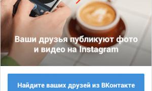 Оранжевый уголок в директе Инстаграм что это?