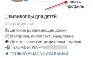 Как прикрепить ссылку на ватсап в Инстаграм?