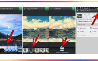 Как добавить в Инстаграм видео больше минуты?