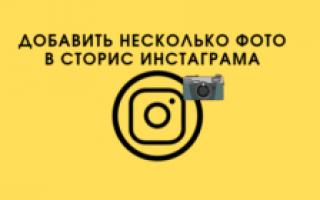 Что означает флажок в Инстаграм под фото?