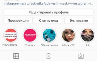 Как узнать контакты в Инстаграме?