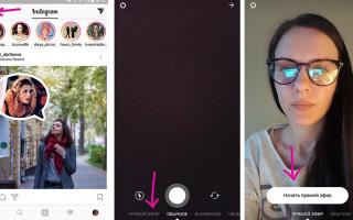 Как подключиться к прямому эфиру в Инстаграм?