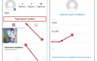 Как вставить ссылку в Инстаграм под фото?