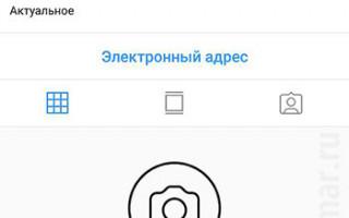 Как заблокировать пользователя в Инстаграме?