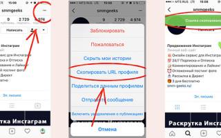 Как скинуть ссылку на Инстаграм своего аккаунта?