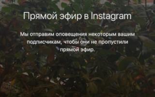 Трансляция Инстаграм как включить?