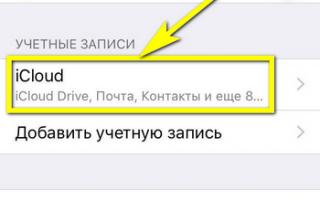 Как узнать айди Инстаграм?